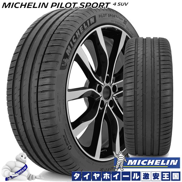 送料無料 2本セット ミシュラン パイロットスポーツ4 SUV 245/45R21 MICHELIN PILOT SPORT4 SUV 21インチ 新品サマータイヤ