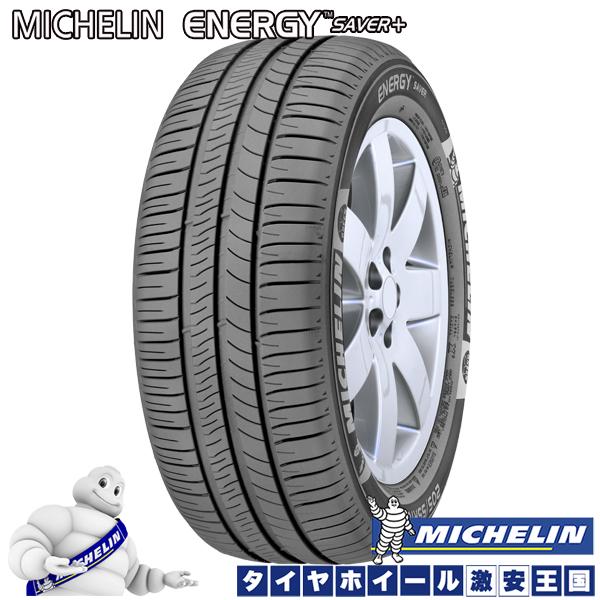 【取付対象】ミシュラン エナジーセイバープラス MICHELIN ENERGY SAVER+ 165/70R14 81T 14インチ 新品サマータイヤ 4本セット 【送料無料】
