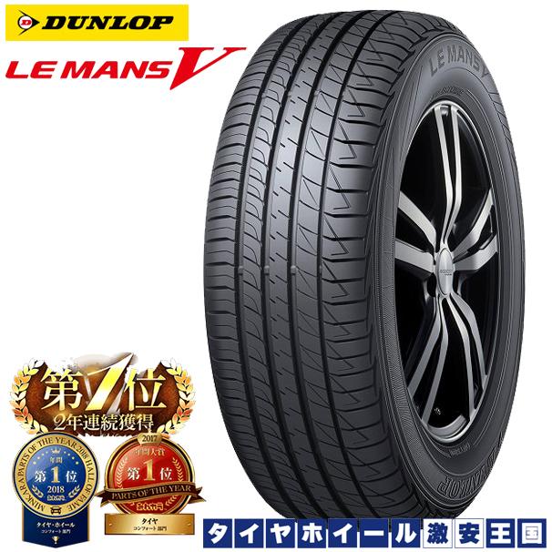 送料無料 2本セット DUNLOP LE MANS V ルマン5 245/45R19 98W ダンロップ ルマン ファイブ 19インチ 低燃費 新品サマータイヤ