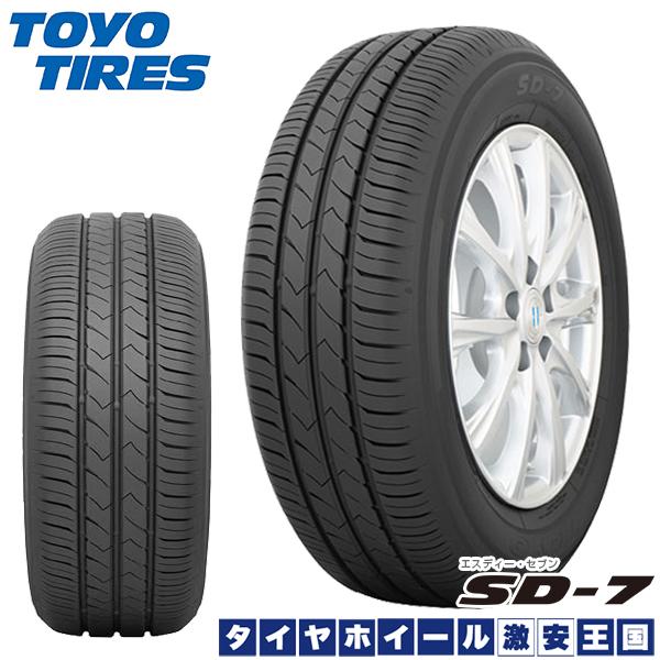 【取付対象】 送料無料 4本セット TOYO トーヨー SD-7 185/65R15 88S 15インチ 新品 低燃費サマータイヤ