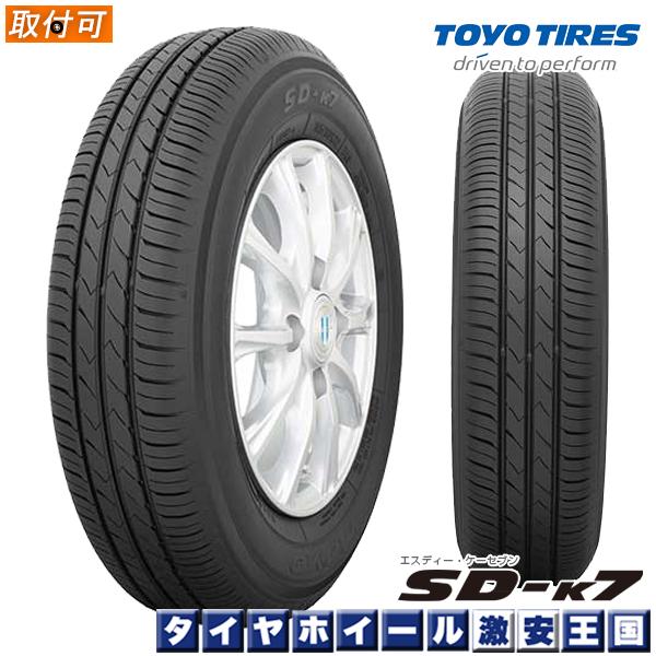 【取付対象】 送料無料 4本セット TOYO トーヨー SD-K7 155/65R14 75S 軽自動車用 14インチ 新品 低燃費サマータイヤ