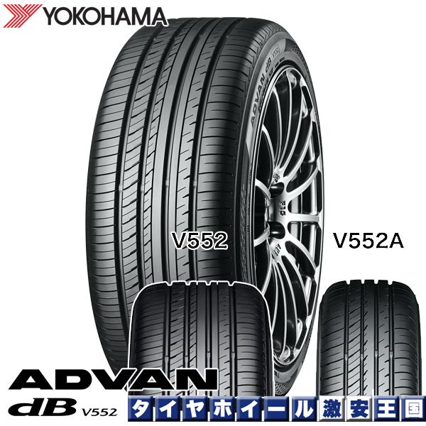 【取付対象】 送料無料 2本セット ヨコハマ アドバン デシベル V552 YOKOHAMA ADVAN dB 235/60R16 100W 16インチ 新品サマータイヤ 単品