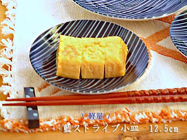 何コレ? 軽 軽量 藍ストライプ小皿 12.5cm happy 定番 日本製 美濃焼 collection アウトレット込 プレート 3.5寸 モデル着用&注目アイテム