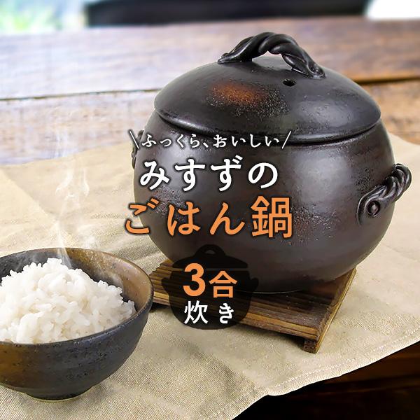 美味しいごはんが炊ける「炊飯土鍋」のおすすめを教えて~!