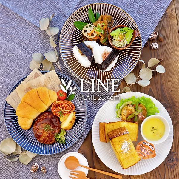 食卓がクラシカルで大人っぽい印象にまとまる LINEシリーズ 洋食器 和食器でもおしゃれ LINE 選べる3色 大皿 23.4cm アウトレット込 日本製 美濃焼 陶器 食器 国産 プレート 即出荷 マルチプレート 北欧風 お皿 カフェ風 白 サラダ皿 インスタ映え 主菜皿 オシャレ しのぎ モダン パスタ皿 ワンプレート 青 茶色 4年保証 ディナープレート おしゃれ