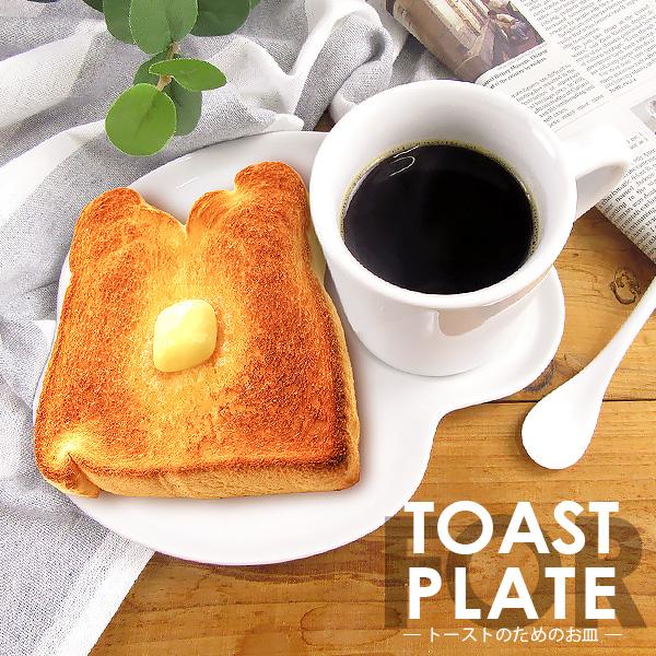 サクサクパン皿 まぐカップ マグカップ付 トースト皿 21.5cm 数量は多 訳ありセール 格安 白い食器 美濃焼 変形 ポーセリンアート オシャレ 絵付け可 トースト プレート べたつかない