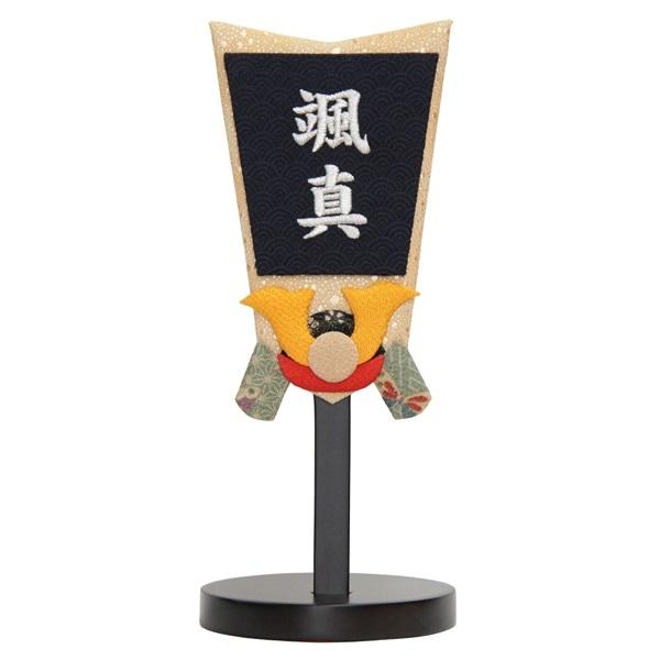 名入れ矢羽根【押絵/銀糸刺繍文字】【兜】木製台付き【高さ26cm】【1028】五月人形