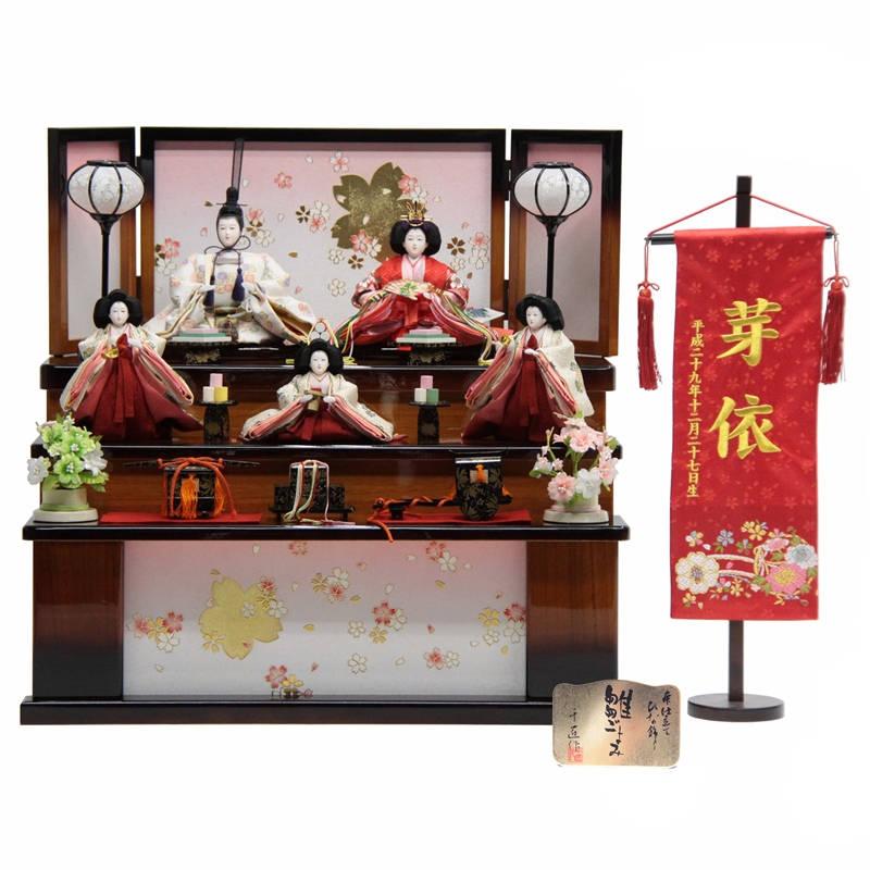 雛人形 五人収納飾り 東山セット 幅60cm 東山茶ぼかし三段収納箱 名前旗付 [203to1100] ひな人形