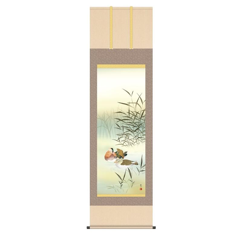 掛軸 [花鳥画]冬掛け 【鴛鴦】 [尺五] [浮田秋水] [KZ2A5-061](代引き不可)