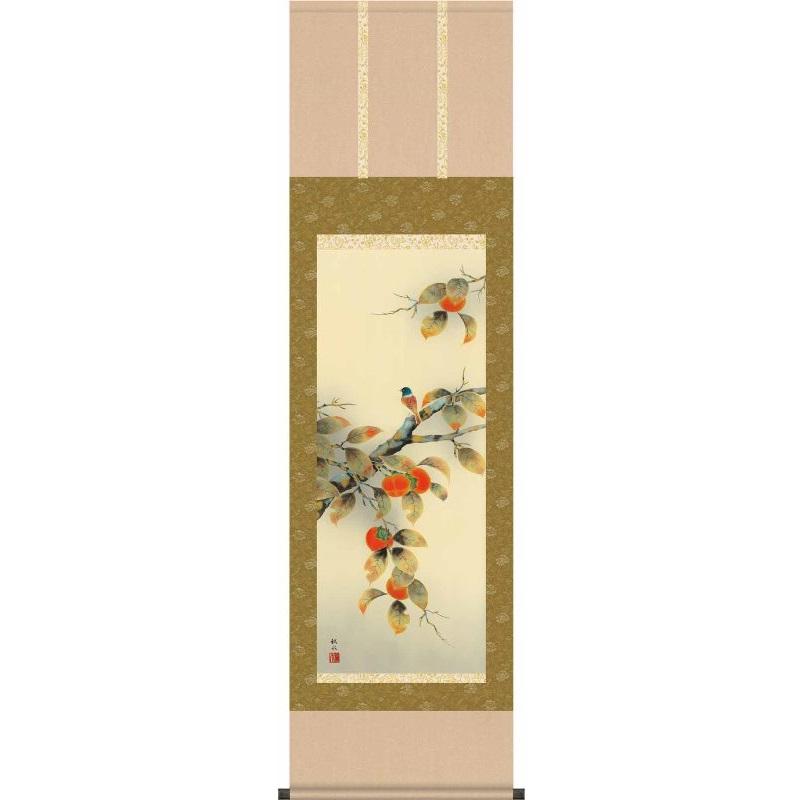 [掛軸][柿に小鳥]浮田秋水[尺三][花鳥画の掛軸][H29MA4-062]【代引き不可】