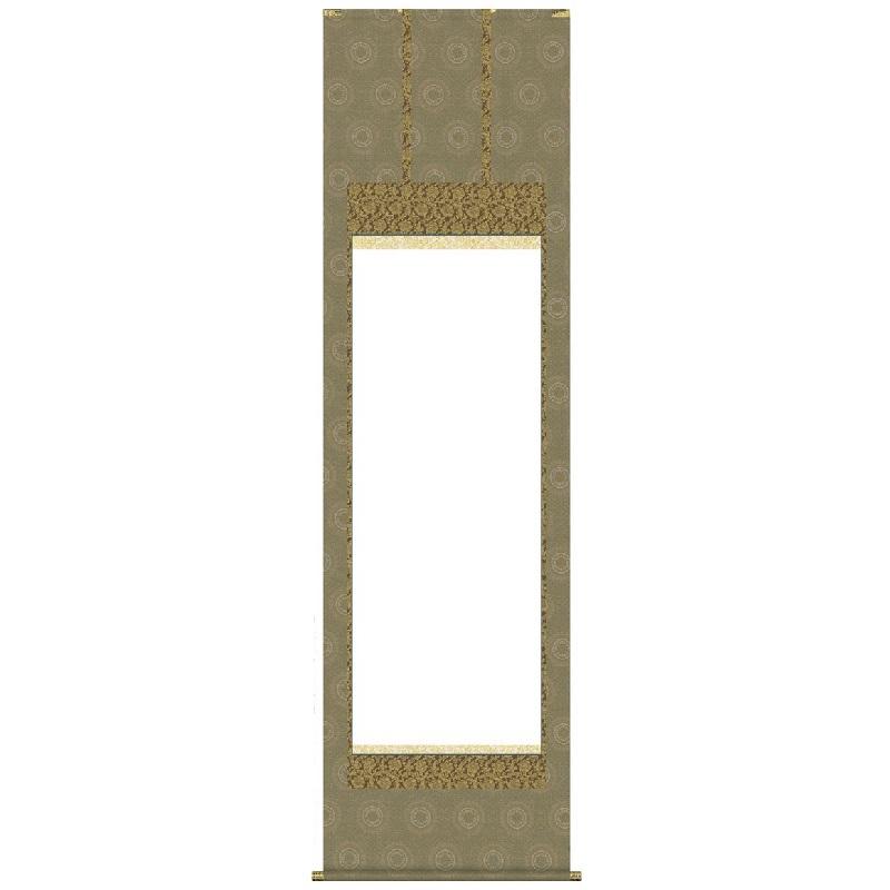 掛軸装 仏上表装仕立 全紙 花鏡菊紋洛彩上緞子 桐箱付き【代引き不可】 表具軸装加工