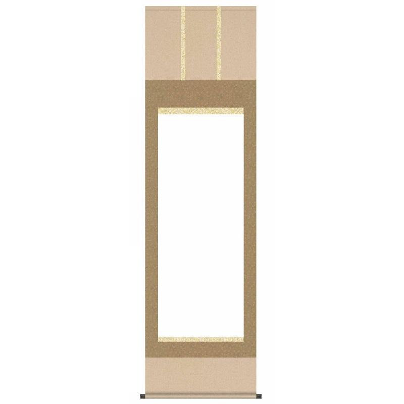掛軸装 三段表装仕立 全紙 飛雲地紋洛彩上緞子 桐箱付き【代引き不可】 表具軸装加工