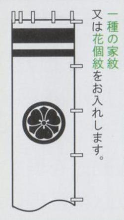 [徳永鯉][武者のぼり]節句幟用[9.1m~6.1m節句幟用][黄金色][一種の家紋または花個紋][tn-N1d][日本の伝統文化][武者のぼり]