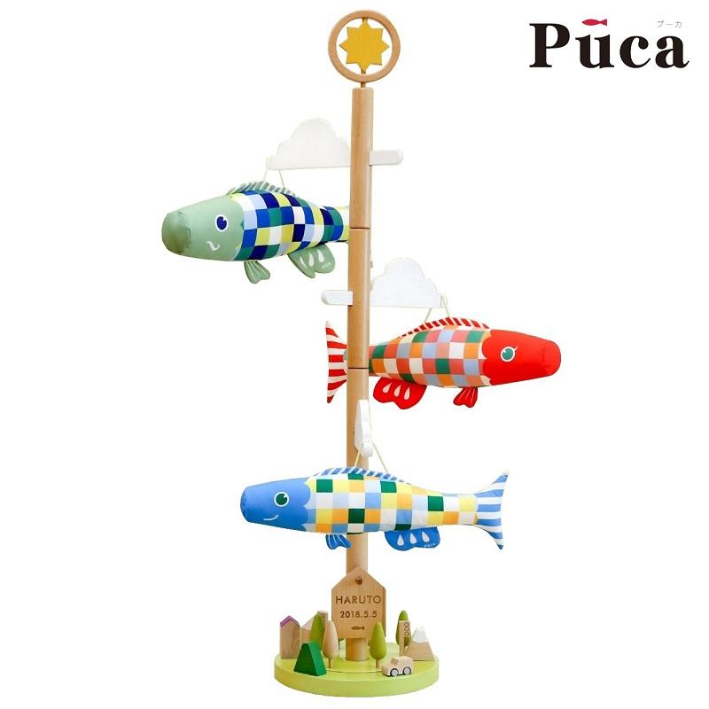 [徳永]室内用[鯉のぼり]さわってあそべる[puca]プーカの木[日本の伝統文化][こいのぼり]