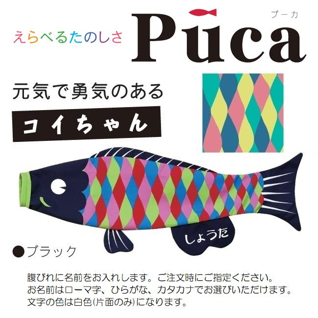[徳永]室内用[鯉のぼり]えらべるたのしさ[puca]プーカ[コイちゃん]ブラック(S)[0.6m][日本の伝統文化][こいのぼり]