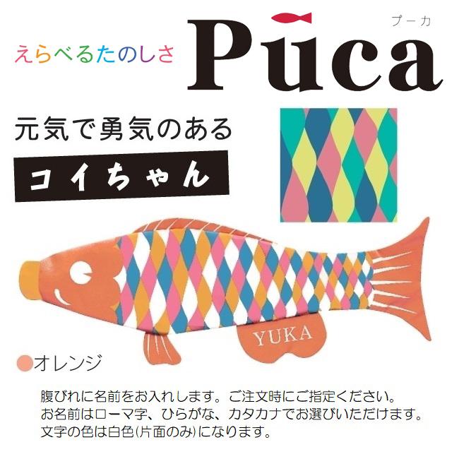 [徳永]室内用[鯉のぼり]えらべるたのしさ[puca]プーカ[コイちゃん]オレンジ(S)[0.6m][日本の伝統文化][こいのぼり]