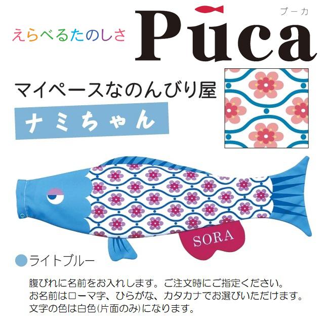 [徳永]室内用[鯉のぼり]えらべるたのしさ[puca]プーカ[ナミちゃん]ライトブルー(S)[0.6m][日本の伝統文化][こいのぼり]