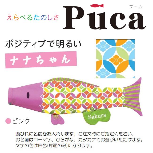 [徳永]室内用[鯉のぼり]えらべるたのしさ[puca]プーカ[ナナちゃん]ピンク(S)[0.6m][日本の伝統文化][こいのぼり]