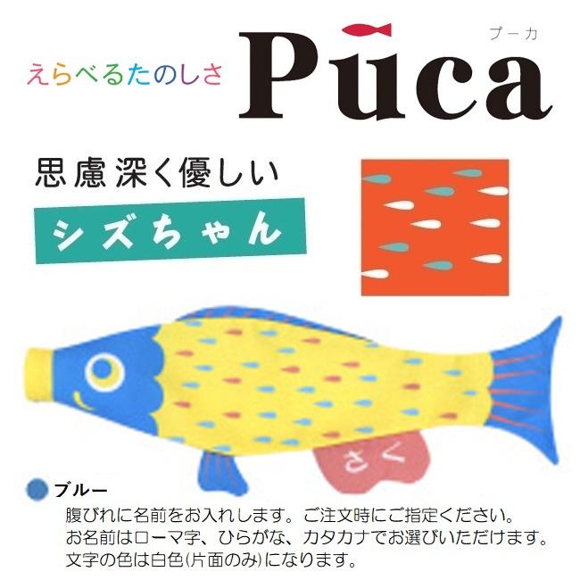 [徳永]室内用[鯉のぼり]えらべるたのしさ[puca]プーカ[シズちゃん]ブラック(L)[1m][日本の伝統文化][こいのぼり]
