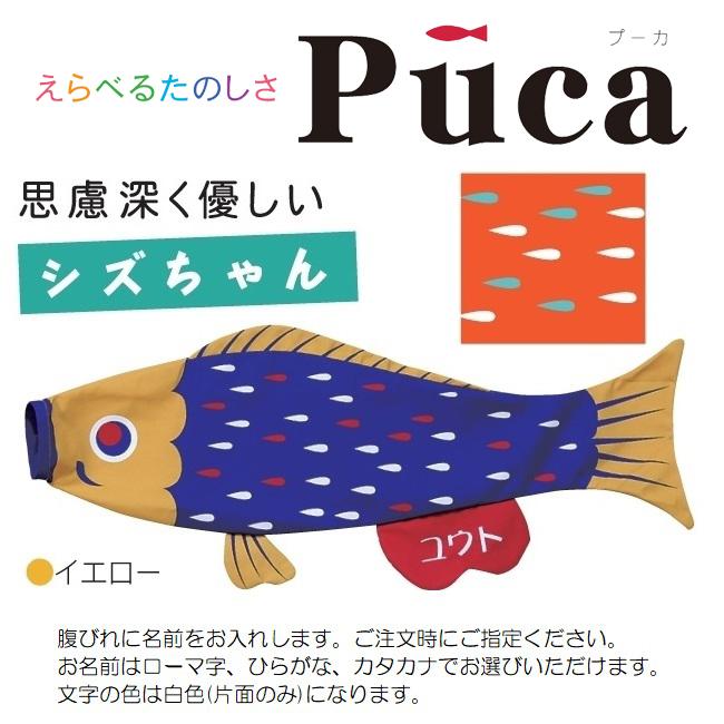 [徳永]室内用[鯉のぼり]えらべるたのしさ[puca]プーカ[シズちゃん]イエロー(M)[0.8m][日本の伝統文化][こいのぼり]