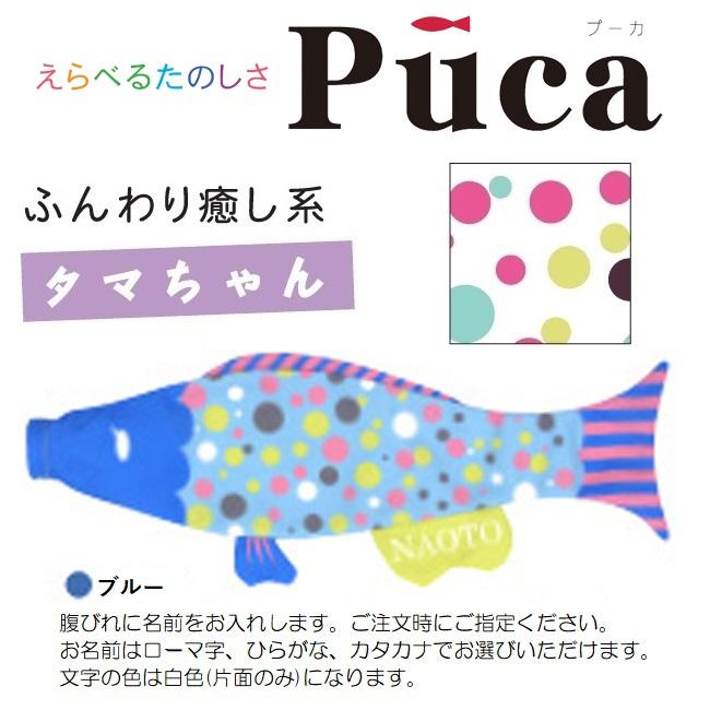 [徳永]室内用[鯉のぼり]えらべるたのしさ[puca]プーカ[タマちゃん]グリーン(S)[0.6m][日本の伝統文化][こいのぼり]