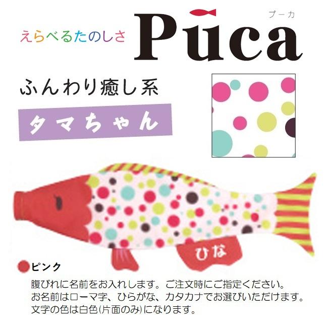 100%正規品 徳永室内用鯉のぼりえらべるたのしさ puca プーカ[タマちゃん]ピンク puca (S [日本の伝統文化][こいのぼり] 0.6m) 徳永室内用鯉のぼりえらべるたのしさ [日本の伝統文化][こいのぼり], 住まeるデパート:bc7263a5 --- kventurepartners.sakura.ne.jp