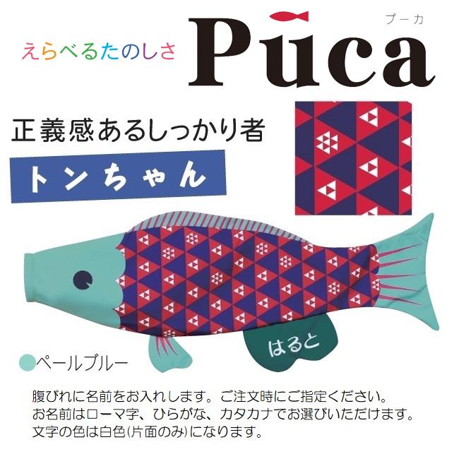 [徳永]室内用[鯉のぼり]えらべるたのしさ[puca]プーカ[トンちゃん]ペールブルー(M)[0.8m][日本の伝統文化][こいのぼり]