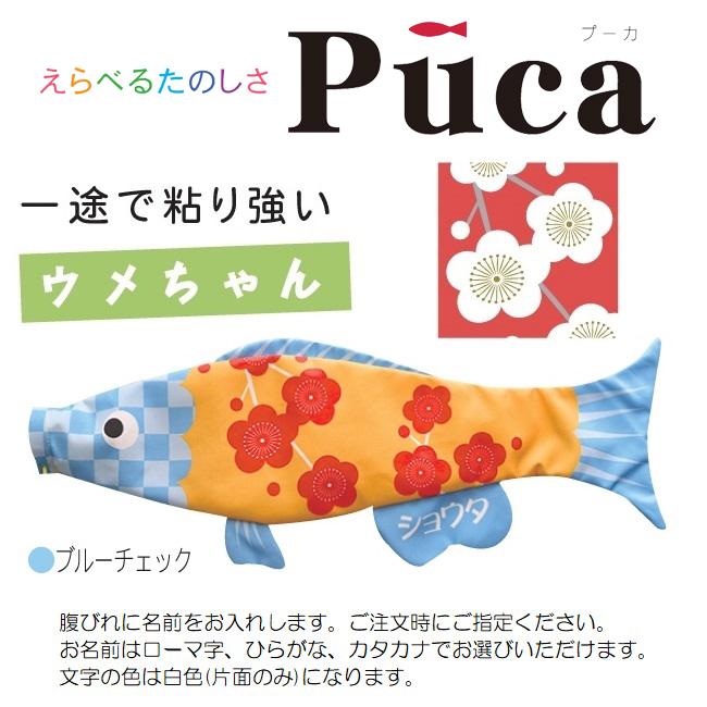 [徳永]室内用[鯉のぼり]えらべるたのしさ[puca]プーカ[ウメちゃん]ブルーチェック(L)[1m][日本の伝統文化][こいのぼり]