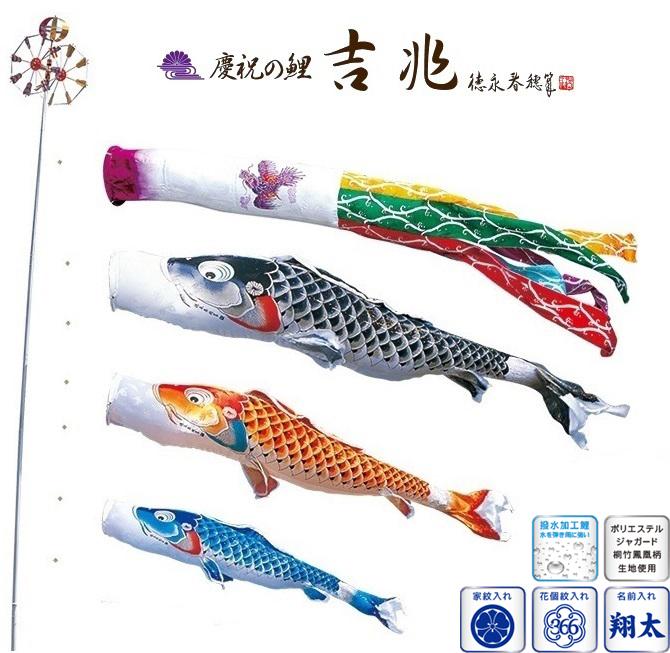 [徳永][鯉のぼり]庭園用[ガーデンセット](杭打込式)ポールフルセット[1.5m鯉3匹][吉兆][飛龍吹流し][撥水加工][日本の伝統文化][こいのぼり]