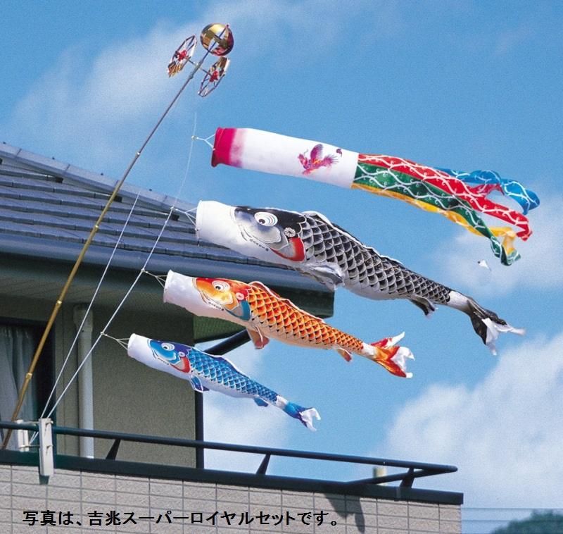 [徳永][鯉のぼり]ベランダ用[ロイヤルセット]格子取付タイプ[2m鯉3匹][吉兆][飛龍吹流し][撥水加工][日本の伝統文化][こいのぼり]