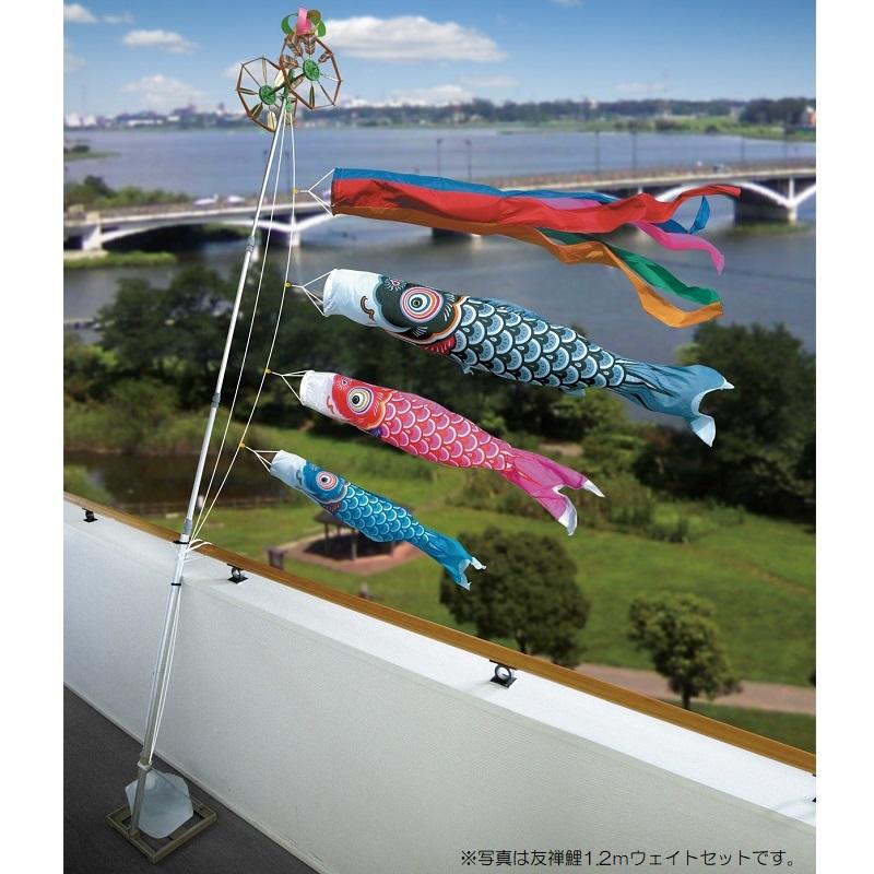 [徳永][鯉のぼり]ベランダ用[ウェイトセット](水袋)ポールフルセット[1.2m鯉3匹][友禅鯉][五色吹流し][日本の伝統文化][こいのぼり]