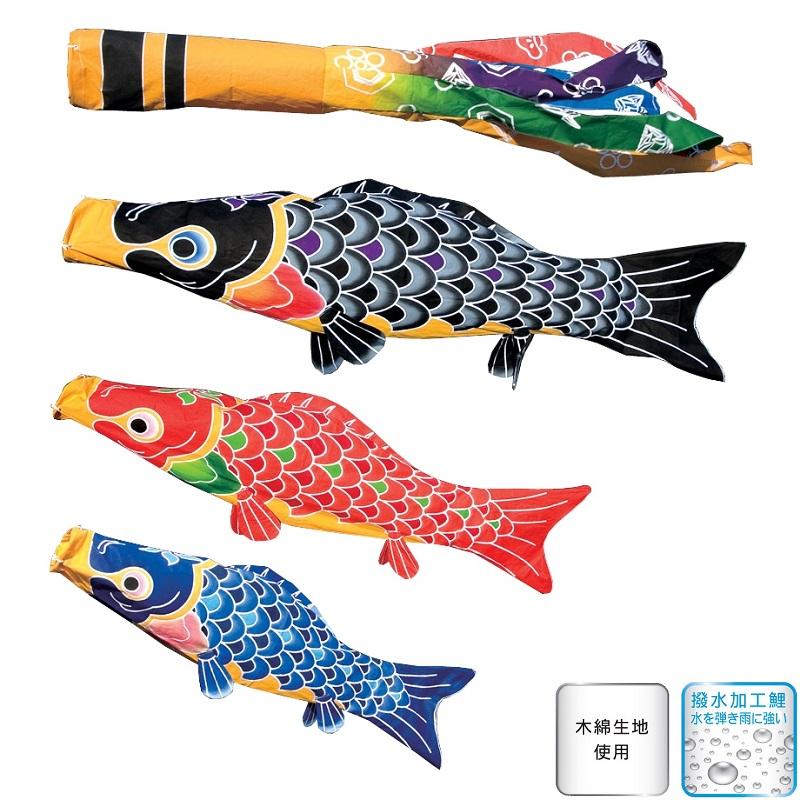 [徳永][鯉のぼり]庭園用[にわデコセット][1.5m鯉3匹][福寿][撥水加工][日本の伝統文化][こいのぼり]