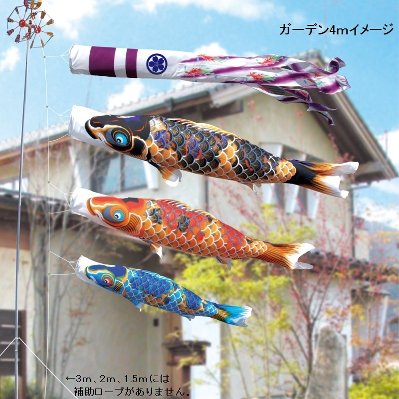 [徳永][鯉のぼり]庭園用[ガーデンセット](杭打込式)ポールフルセット[2.5m鯉3匹][ちりめん京錦][紫鳳吹流し][撥水加工][日本の伝統文化][こいのぼり]