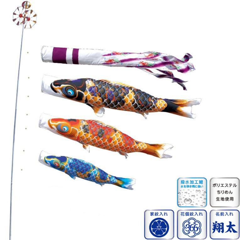 [徳永][鯉のぼり]庭園用[ポール別売り]大型鯉[5m鯉3匹][ちりめん京錦][紫鳳吹流し][撥水加工][日本の伝統文化][こいのぼり]