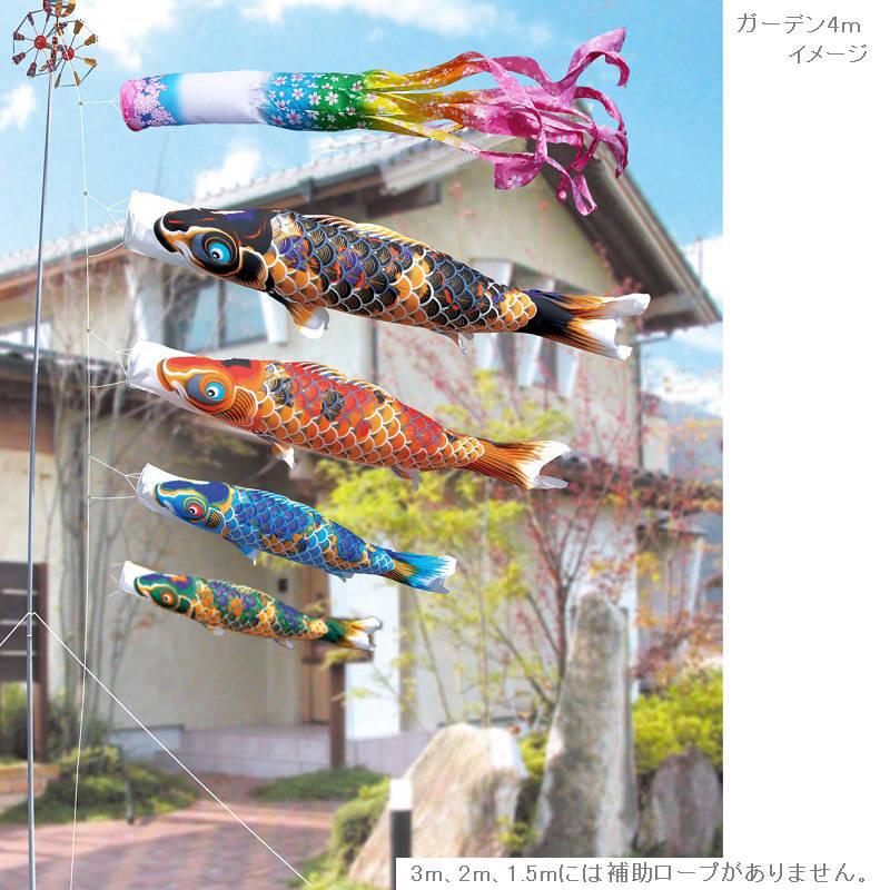 徳永 鯉のぼり 庭園用 ガーデンセット (杭打込式)ポールフルセット 3m鯉4匹ちりめん京錦 桜風吹流し 撥水加工 日本の伝統文化 こいのぼり