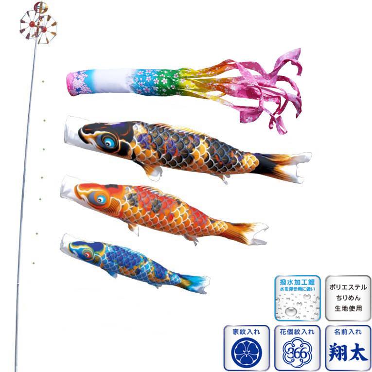 徳永 鯉のぼり 庭園用 スタンドセット (砂袋)ポールフルセット 1.5m鯉3匹ちりめん京錦 桜風吹流し 撥水加工 日本の伝統文化 こいのぼり