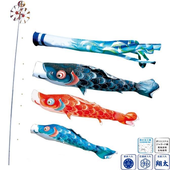 [徳永][鯉のぼり]庭園用[スタンドセット](砂袋)ポールフルセット[2.5m鯉3匹][風舞い][風舞い吹流し][撥水加工][日本の伝統文化][こいのぼり]