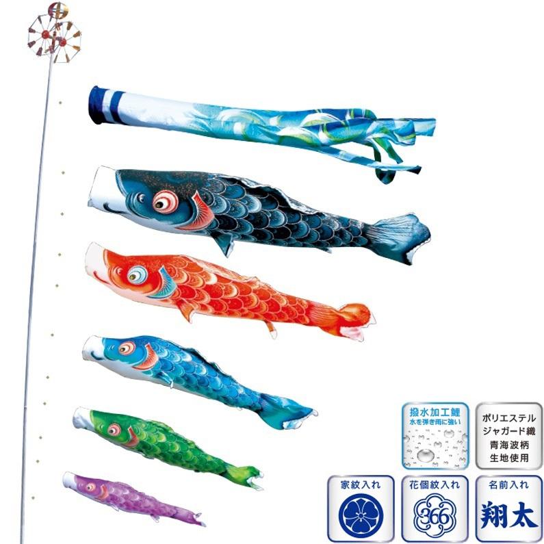 [徳永][鯉のぼり]庭園用[スタンドセット](砂袋)ポールフルセット[2.5m鯉5匹][風舞い][風舞い吹流し][撥水加工][日本の伝統文化][こいのぼり]
