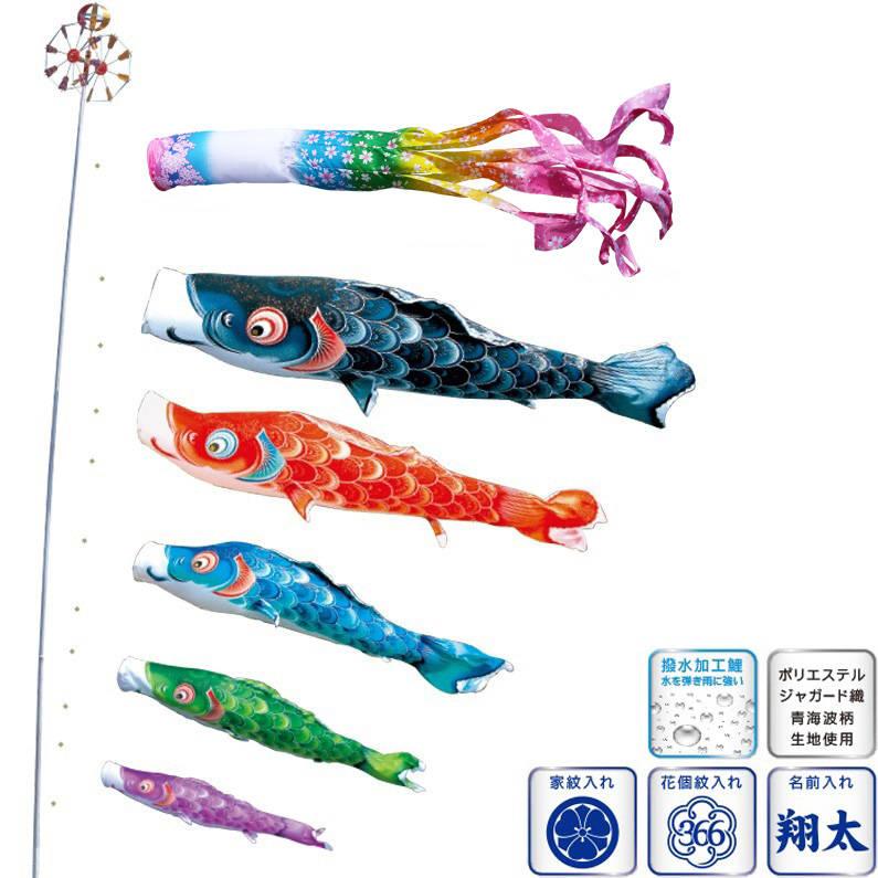 徳永 鯉のぼり 庭園用 スタンドセット (砂袋)ポールフルセット 4m鯉5匹 風舞い 桜風吹流し 撥水加工 日本の伝統文化 こいのぼり