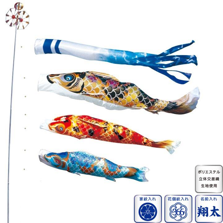[徳永][鯉のぼり]庭園用[ポール別売り]大型鯉[9m鯉3匹][京錦][京鶴吹流し][日本の伝統文化][こいのぼり]
