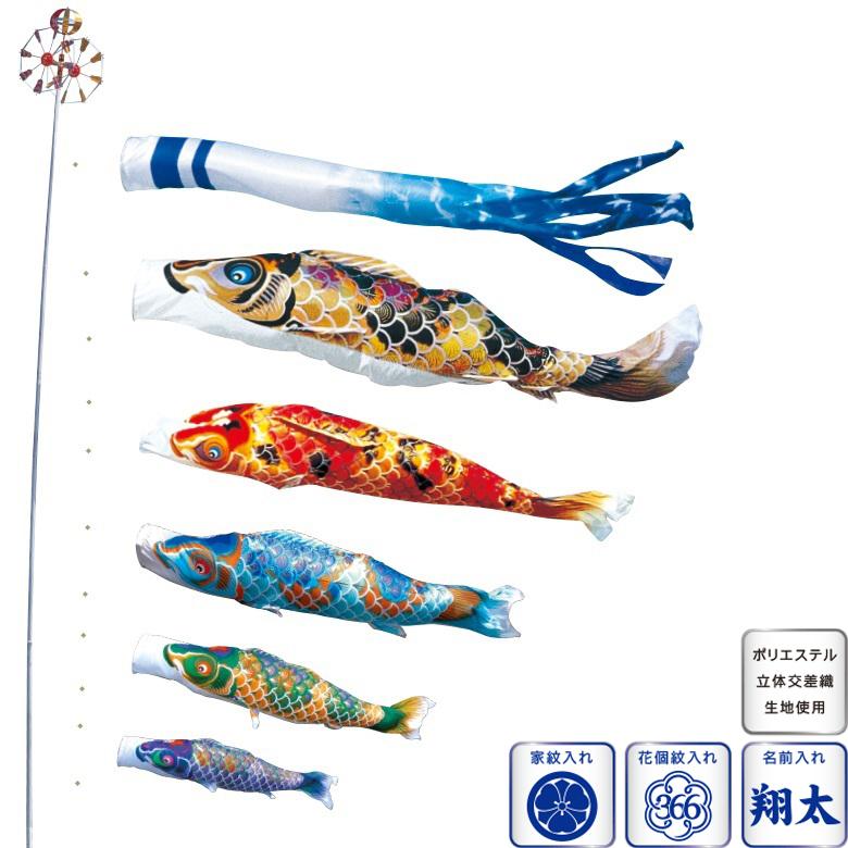 [徳永][鯉のぼり]庭園用[スタンドセット](砂袋)ポールフルセット[2.5m鯉5匹][京錦][京鶴吹流し][日本の伝統文化][こいのぼり]