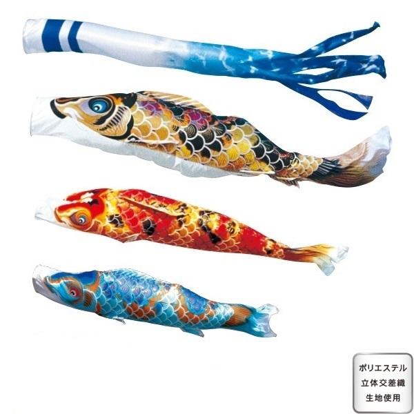 [徳永][鯉のぼり]庭園用[にわデコセット][1.2m鯉3匹][京錦][京鶴吹流し][日本の伝統文化][こいのぼり]
