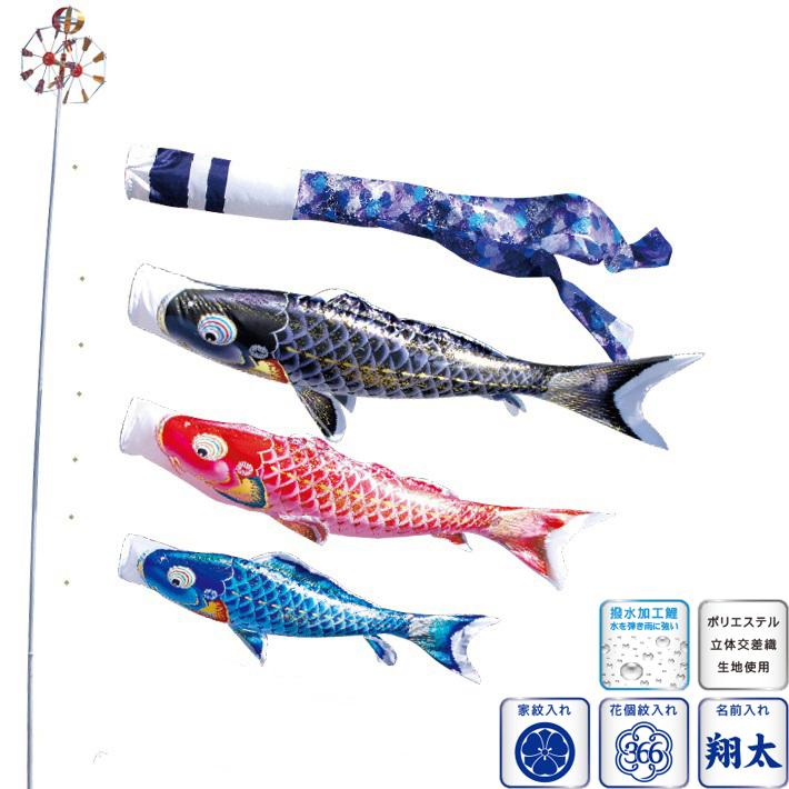 [徳永][鯉のぼり]庭園用[スタンドセット](砂袋)ポールフルセット[2.5m鯉3匹][千寿][千寿吹流し][撥水加工][日本の伝統文化][こいのぼり]