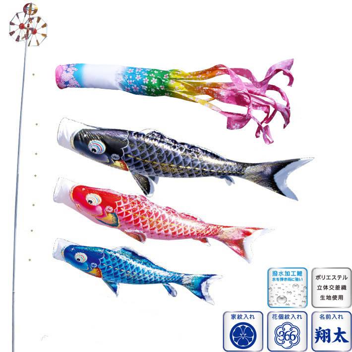 徳永 鯉のぼり 庭園用 スタンドセット (砂袋)ポールフルセット 4m鯉3匹 千寿 桜風吹流し 撥水加工 日本の伝統文化 こいのぼり