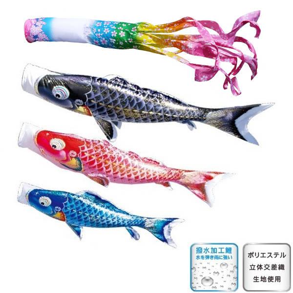 徳永 鯉のぼり 庭園用 にわデコセット 1.5m鯉3匹千寿 桜風吹流し 撥水加工 日本の伝統文化 こいのぼり