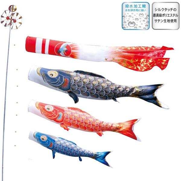 [徳永][鯉のぼり]庭園用[ポール別売り]大型鯉[3m鯉3匹][真・太陽][日之出鶴吹流し][撥水加工][日本の伝統文化][こいのぼり]