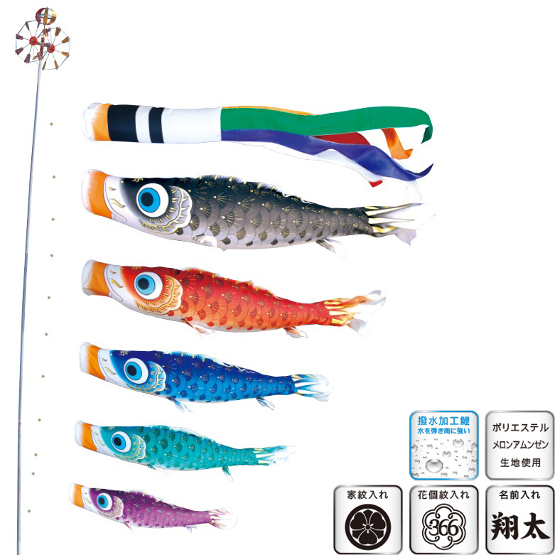 [徳永][鯉のぼり]庭園用[ガーデンセット](杭打込式)ポールフルセット[4m鯉5匹][夢はるか][夢五色吹流し][撥水加工][日本の伝統文化][こいのぼり]