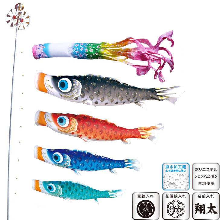 徳永 鯉のぼり 庭園用 ガーデンセット (杭打込式)ポールフルセット 4m鯉4匹夢はるか 桜風吹流し 撥水加工 日本の伝統文化 こいのぼり