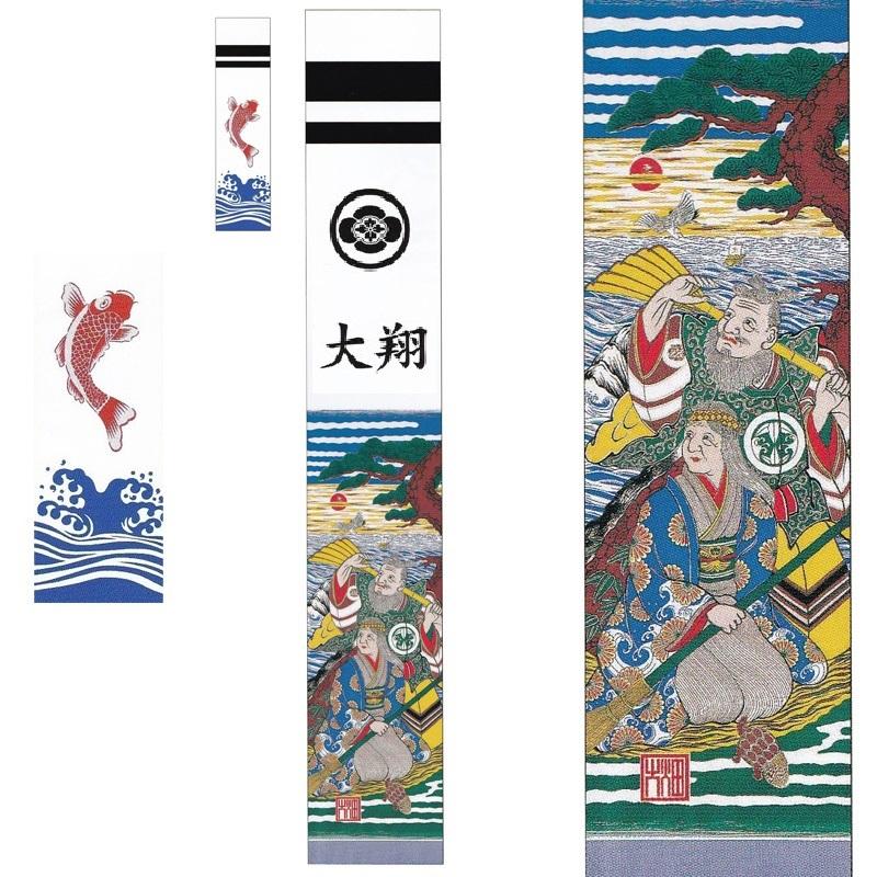 [大畑の武者絵幟][高砂のぼり]高砂[6.3m]24号[ポール別売]家紋・名前各1ケ入り[日本の伝統文化][五月人形]
