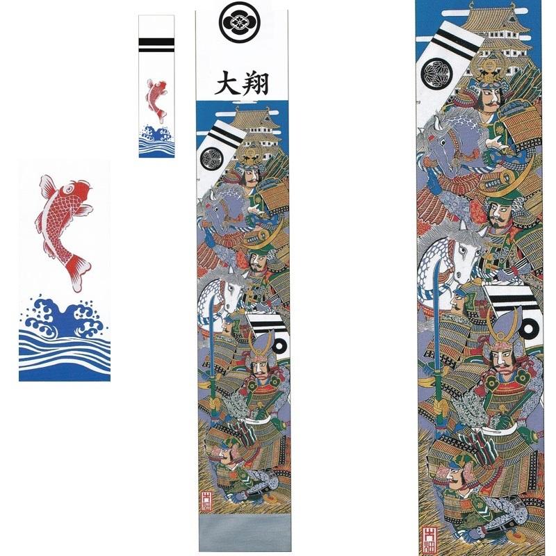 [大畑の武者絵幟][武者のぼり]徳川家康[7.2m](巾1.02)30号(金粉入り)[ポール別売]家紋・名前各1ケ入り[日本の伝統文化][五月人形]
